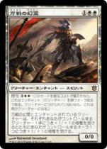 万戦の幻霊/Eidolon of Countless Battles(BNG)【日本語】