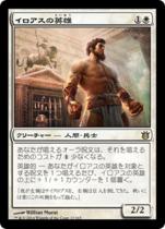 イロアスの英雄/Hero of Iroas(BNG)【日本語】