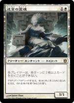 迷宮の霊魂/Spirit of the Labyrinth(BNG)【日本語】