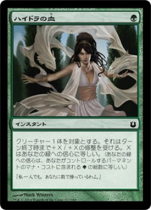 ハイドラの血/Aspect of Hydra(BNG)【日本語】