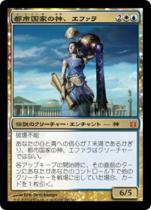 都市国家の神、エファラ/Ephara, God of the Polis(BNG)【日本語】