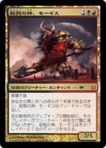 殺戮の神、モーギス/Mogis, God of Slaughter(BNG)【日本語】