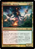 歓楽の神、ゼナゴス/Xenagos, God of Revels(BNG)【日本語】