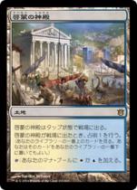 啓蒙の神殿/Temple of Enlightenment(BNG)【日本語】
