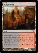 悪意の神殿/Temple of Malice(BNG)【日本語】