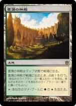 豊潤の神殿/Temple of Plenty(BNG)【日本語】