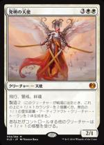 発明の天使/Angel of Invention(KLD)【日本語】