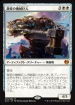 激変の機械巨人/Cataclysmic Gearhulk(KLD)【日本語】