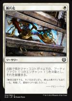 断片化/Fragmentize(KLD)【日本語】