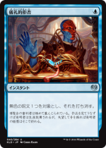 儀礼的拒否/Ceremonious Rejection(KLD)【日本語】