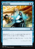劇的な逆転/Dramatic Reversal(KLD)【日本語】