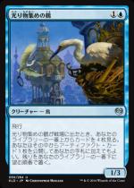 光り物集めの鶴/Glint-Nest Crane(KLD)【日本語】