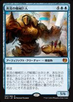 奔流の機械巨人/Torrential Gearhulk(KLD)【日本語】