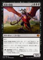 陰謀の悪魔/Demon of Dark Schemes(KLD)【日本語】
