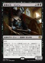 豪華の王、ゴンティ/Gonti, Lord of Luxury(KLD)【日本語】