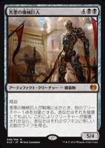 害悪の機械巨人/Noxious Gearhulk(KLD)【日本語】