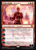 反逆の先導者、チャンドラ/Chandra, Torch of Defiance(KLD)【日本語】