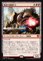 焼却の機械巨人/Combustible Gearhulk(KLD)【日本語】