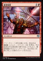 蓄霊稲妻/Harnessed Lightning(KLD)【日本語】