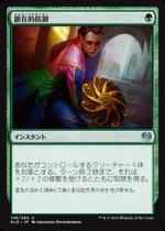 顕在的防御/Blossoming Defense(KLD)【日本語】