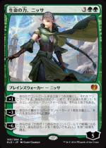 生命の力、ニッサ/Nissa, Vital Force(KLD)【日本語】