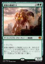 新緑の機械巨人/Verdurous Gearhulk(KLD)【日本語】