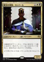 配分の領事、カンバール/Kambal, Consul of Allocation(KLD)【日本語】