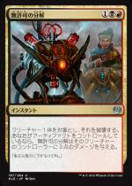 無許可の分解/Unlicensed Disintegration(KLD)【日本語】