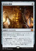 霊気池の驚異/Aetherworks Marvel(KLD)【日本語】