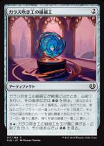 ガラス吹き工の組細工/Glassblower's Puzzleknot(KLD)【日本語】