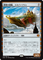 領事の旗艦、スカイソブリン/Skysovereign, Consul Flagship(KLD)【日本語】