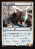 密輸人の回転翼機/Smuggler's Copter(KLD)【日本語】