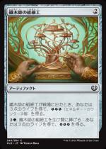 織木師の組細工/Woodweaver's Puzzleknot(KLD)【日本語】