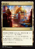霊気拠点/Aether Hub(KLD)【日本語】