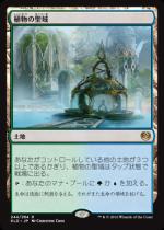 植物の聖域/Botanical Sanctum(KLD)【日本語】