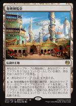 発明博覧会/Inventors' Fair(KLD)【日本語】