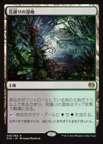 花盛りの湿地/Blooming Marsh(KLD)【日本語】