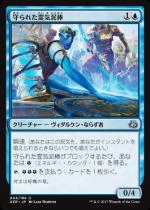 守られた霊気泥棒/Shielded Aether Thief(AER)【日本語】
