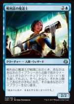 戦利品の魔道士/Trophy Mage(AER)【日本語】