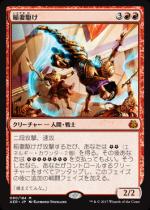 稲妻駆け/Lightning Runner(AER)【日本語】