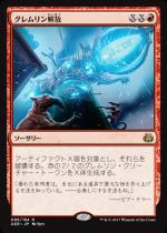 グレムリン解放/Release the Gremlins(AER)【日本語】