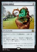 造命師の動物記/Lifecrafter's Bestiary(AER)【日本語】