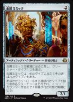 金属ミミック/Metallic Mimic(AER)【日本語】