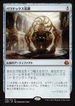 パラドックス装置/Paradox Engine(AER)【日本語】