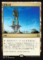 産業の塔/Spire of Industry(AER)【日本語】