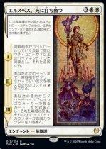 エルズペス、死に打ち勝つ/Elspeth Conquers Death(THB)【日本語】