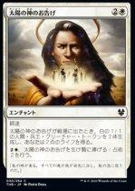 太陽の神のお告げ/Omen of the Sun(THB)【日本語】