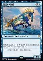 波破りの海馬/Wavebreak Hippocamp(THB)【日本語】