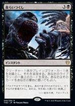 食らいつくし/Eat to Extinction(THB)【日本語】