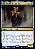 半真実の神託者、アトリス/Atris, Oracle of Half-Truths(THB)【日本語】